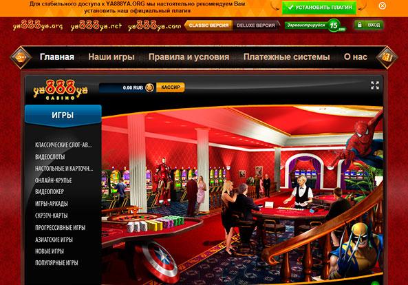 Казино ya888ya.org россия все игровые автоматы играть сейчас