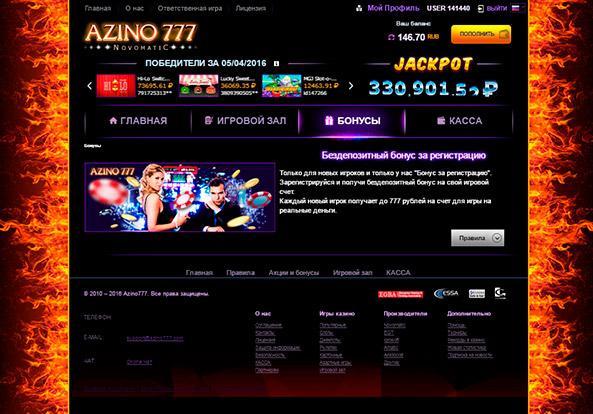 azino777 бонус код